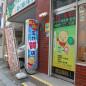 電光看板を新しくしました! 玉や質店 千葉県市川市 本八幡駅